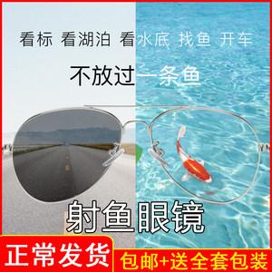 日夜两用男偏光钓鱼墨镜看漂开车驾驶镜射鱼看水底蛤蟆镜太阳眼镜