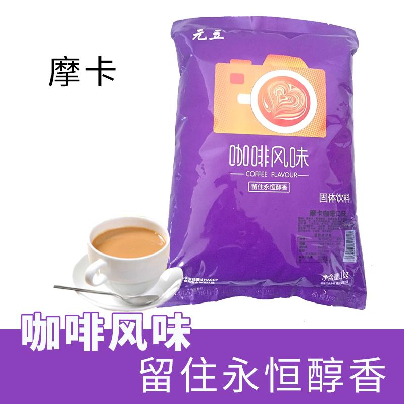 春节年货元豆原味咖啡粉1kg 奶茶店黑咖啡拿铁冲饮卡布基诺速溶三