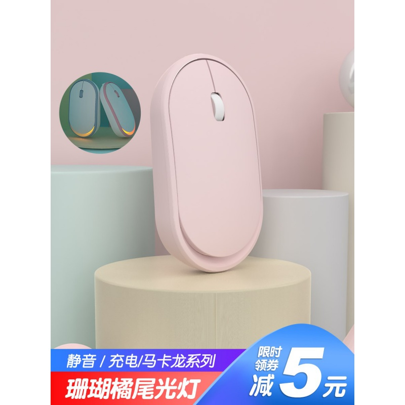 Bluetooth wireless mouse girl cute rechargeable mute for Apple Xiaomi Lenovo laptop