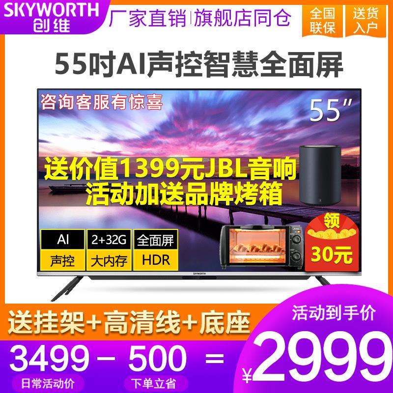 创维55英寸电视机5T55智慧屏4K超高清AI语音智能AIoT物联电视55A5热销7件限时抢购