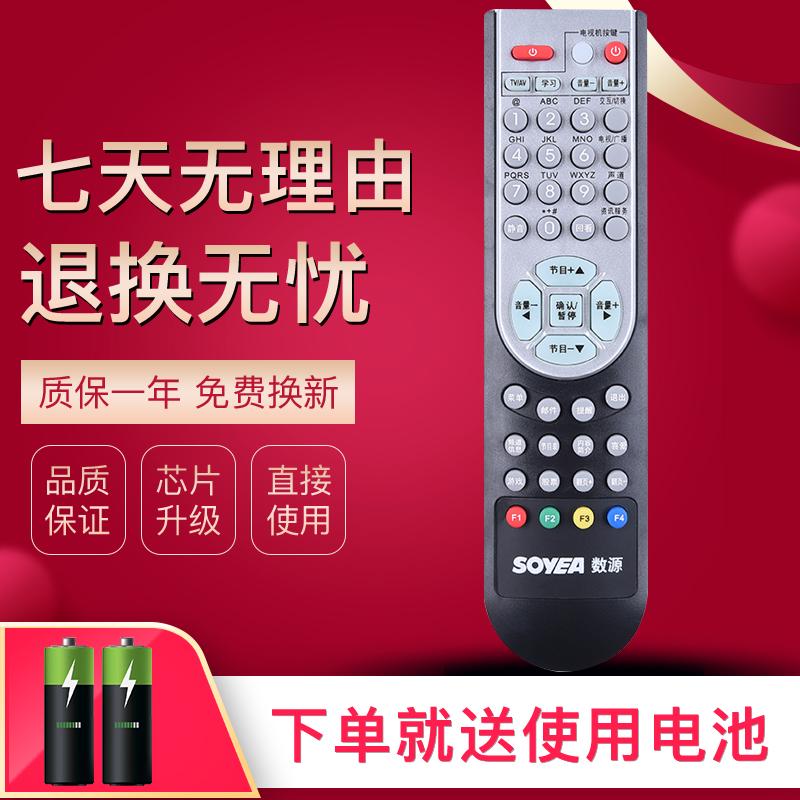 浙江衢州常山数源机顶盒遥控器 数源数字电视遥控器 无需设置