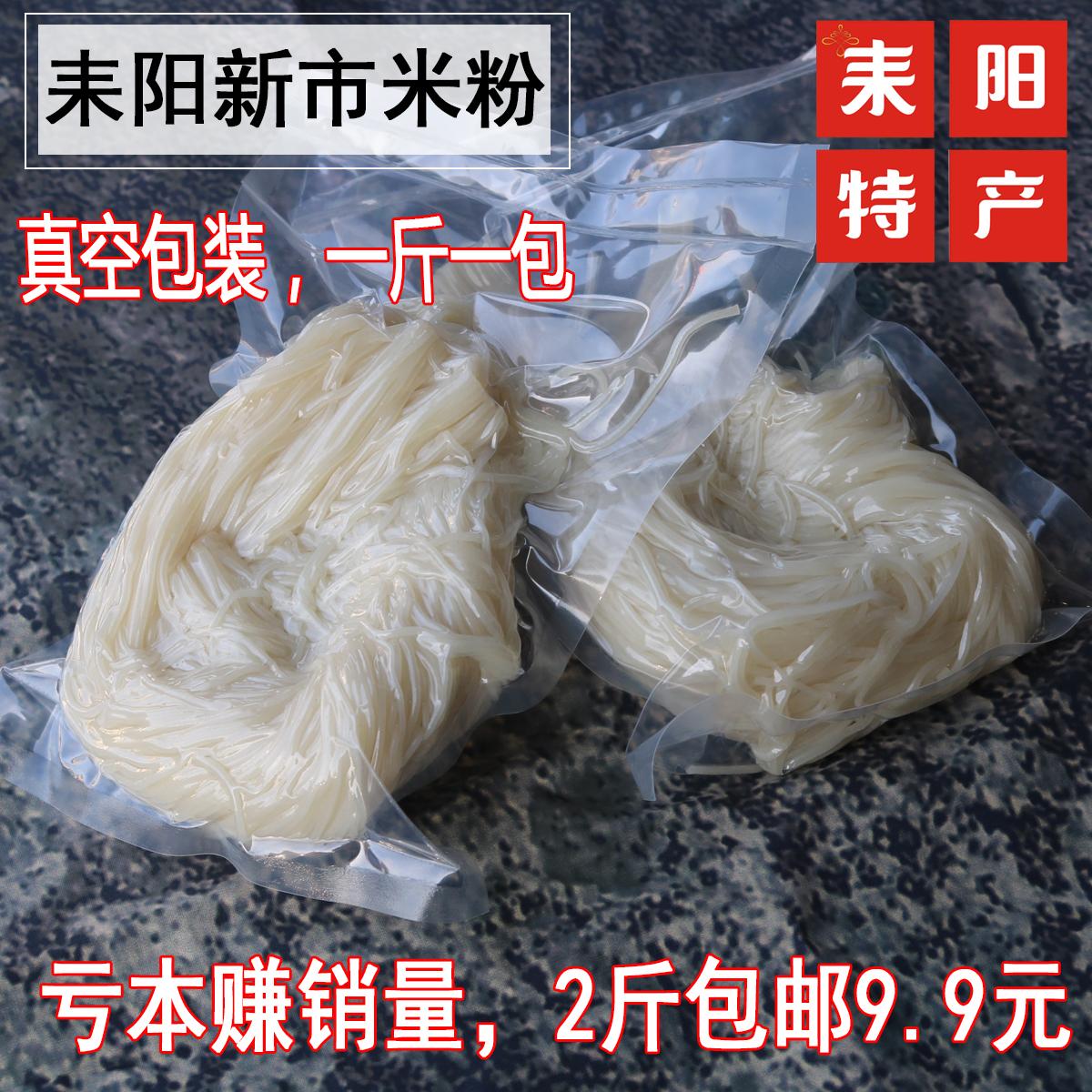 湖南耒阳特产新市米粉 特色早餐食材  真空包装现做现卖1000g