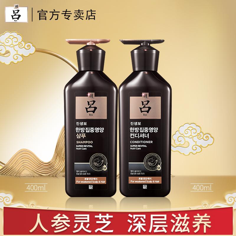 黑吕400ml洗护套装官方进口洗发水质量可靠吗