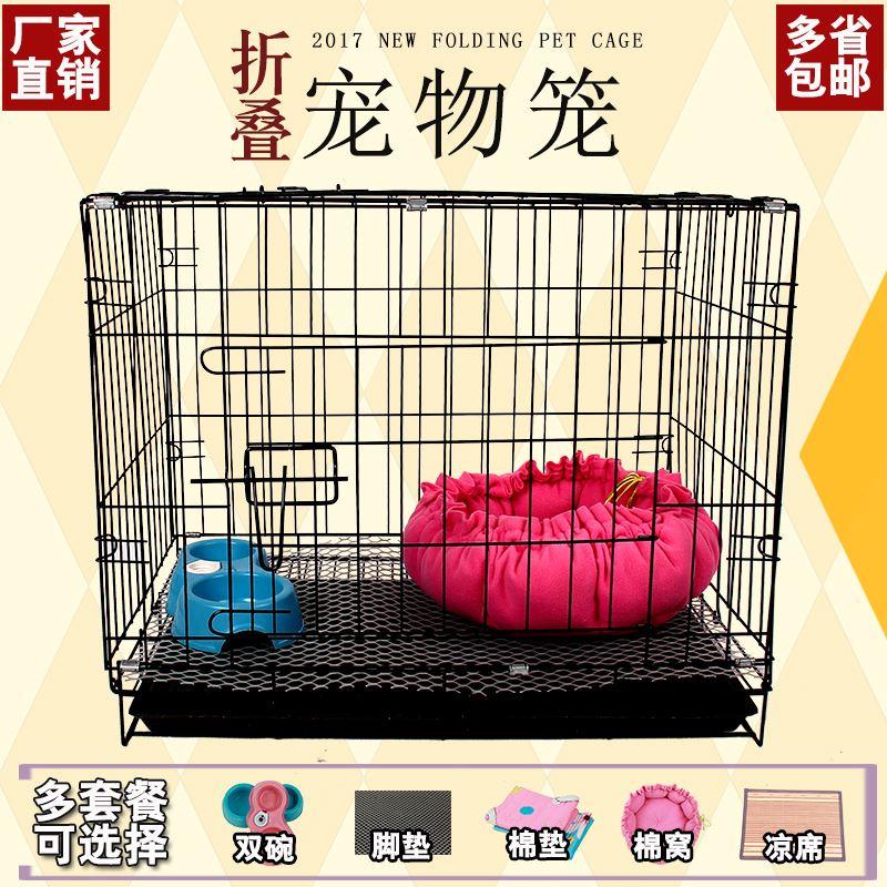 泰迪狗笼子中小型犬带厕所狗狗笼围栏室内通用折叠大猫笼子兔子笼