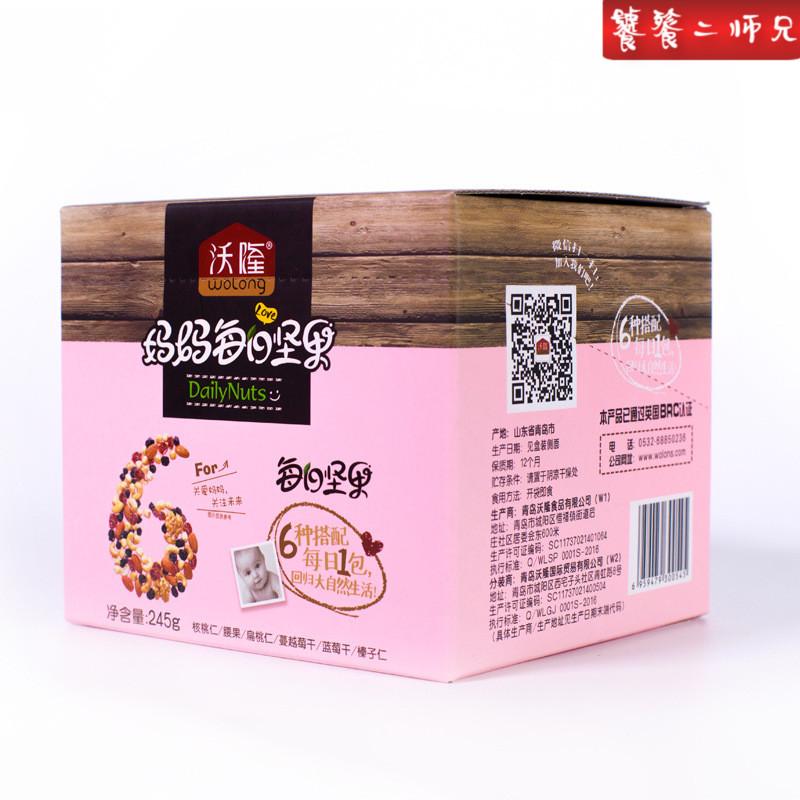 沃隆245g妈妈每日坚果孕妇零食特产原味干果大礼包团购微商代发