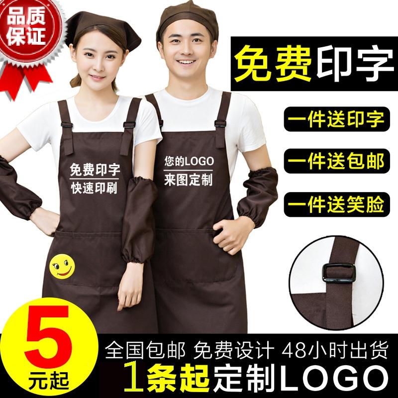围裙定制工作服logo印字防水围腰订做家用厨房饭店餐厅奶茶店超市