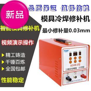 不1锈钢冷焊机模具冷焊机模具补焊机模11具机缺陷修补机