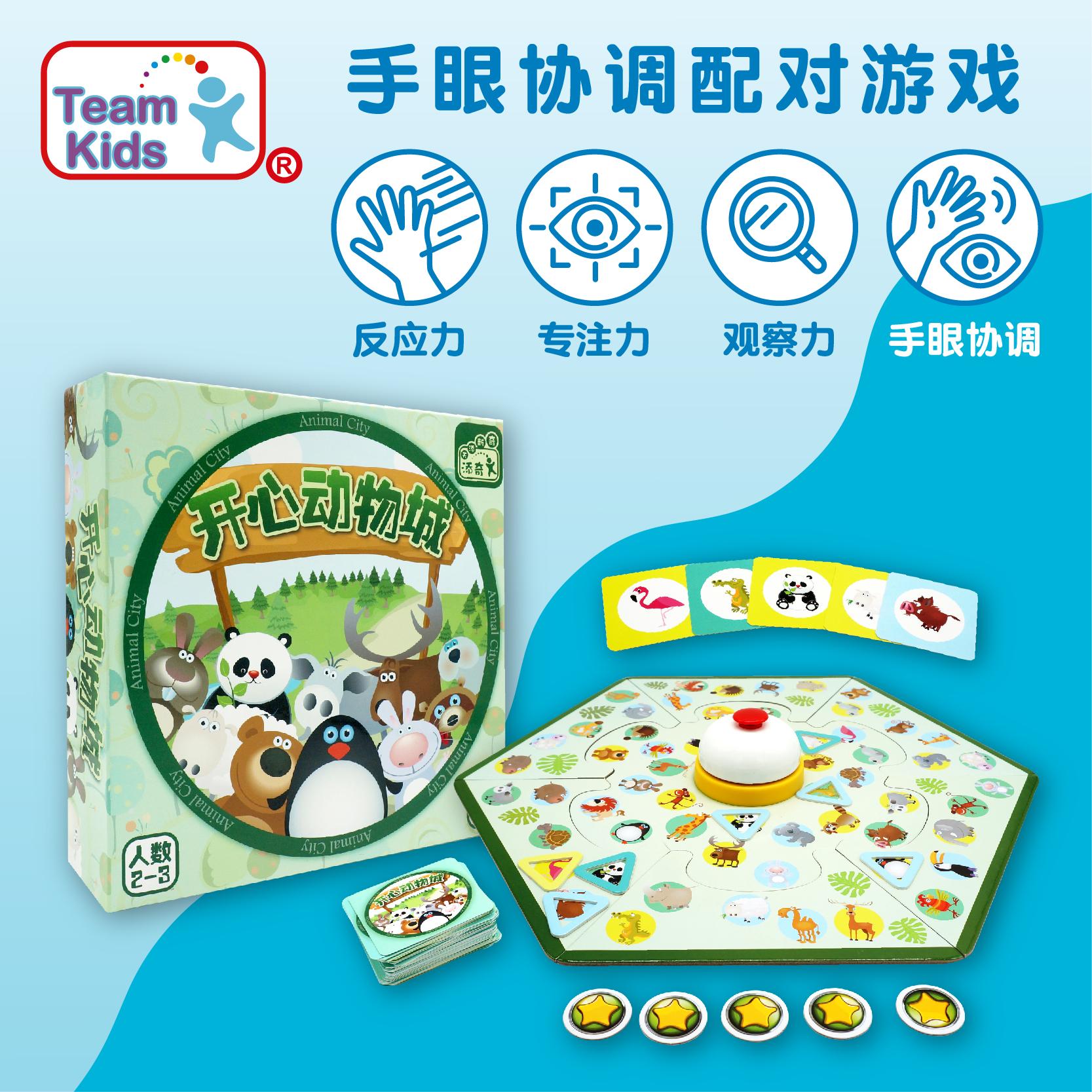 添奇3岁儿童专注力训练玩具5棋类益智桌游6多人亲子游戏4互动找图