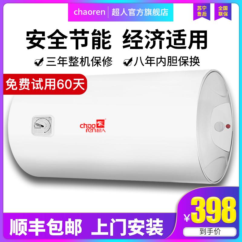 超人dbzfd-80b-ea07家用电热水器热销1件包邮