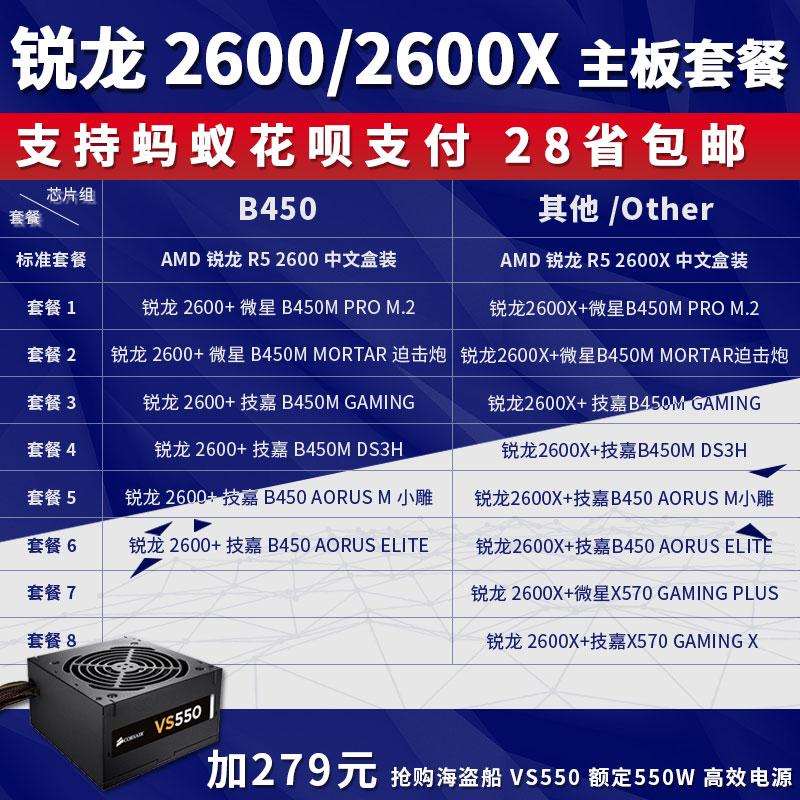 AMD锐龙R52600/2600X盒装CPU主板套装微星技嘉B450X570迫击炮小雕