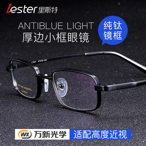 里斯特镇江丹阳配近视纯钛眼镜粗小框厚边高度数500男旗舰店800度