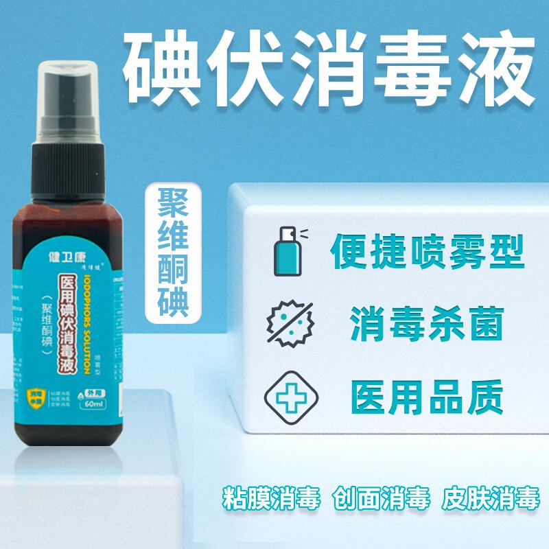 健卫康碘伏消毒液医用婴儿小瓶棉棒