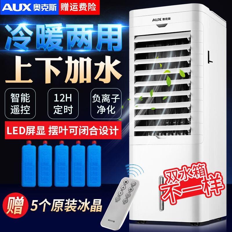加高款电水冷风扇空调扇制冷暖两用小型家用单冷加冰移动新款一体10月09日最新优惠