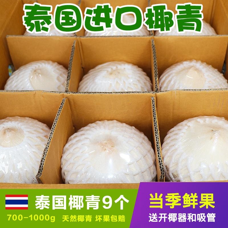 泰国椰青新鲜椰子9个大果原箱 当季水果进口牛奶香水耶青应季包邮