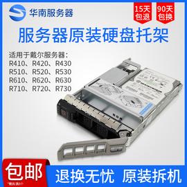 戴尔服务器硬盘架12盘位3.5寸 2.5寸适用R420 R520 R620 R720 R82