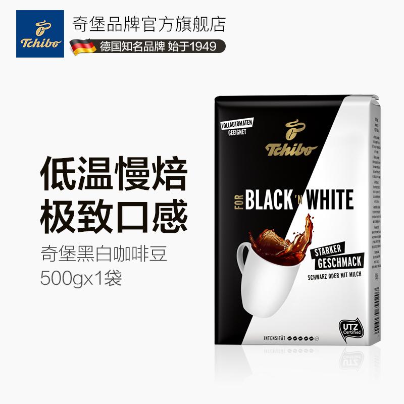 tchibo奇堡重磅黑白重烘焙咖啡豆提神犯困学生无糖特浓黑咖啡500g,可领取15元天猫优惠券