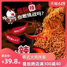 康师傅火鸡面方便面韩式火鸡拌面超辣10包拌面速食面袋装方便面