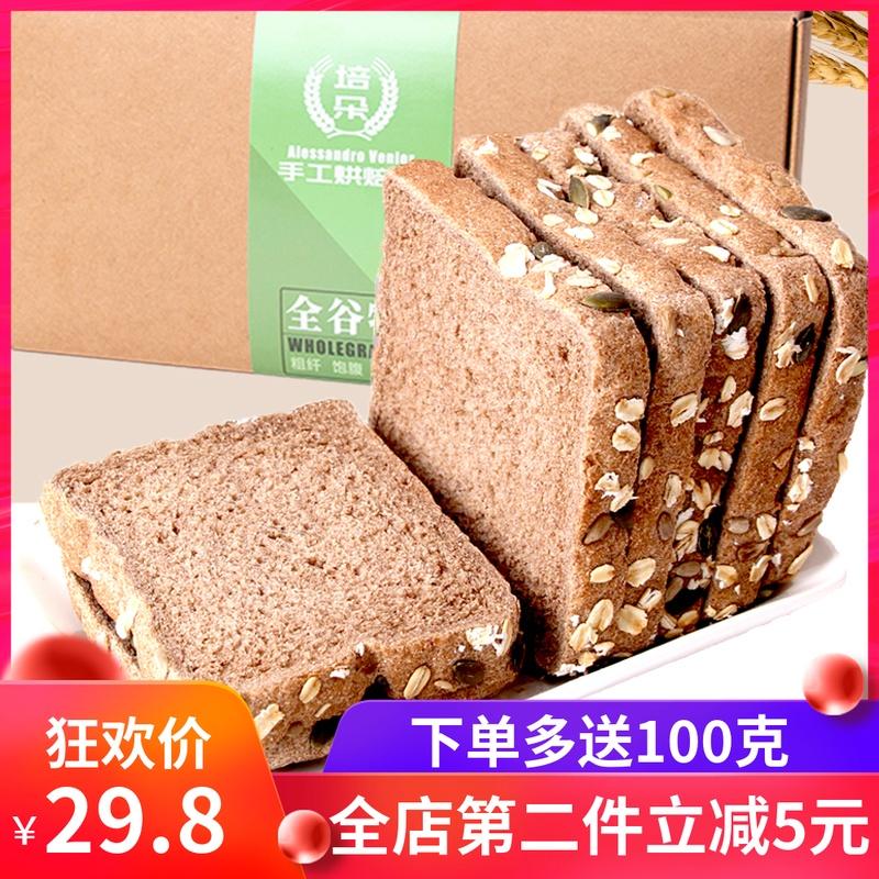 全麦パン低カロリー無糖精フィットネス0無油脱脂代食黒麦雑穀トーストカロリー朝食