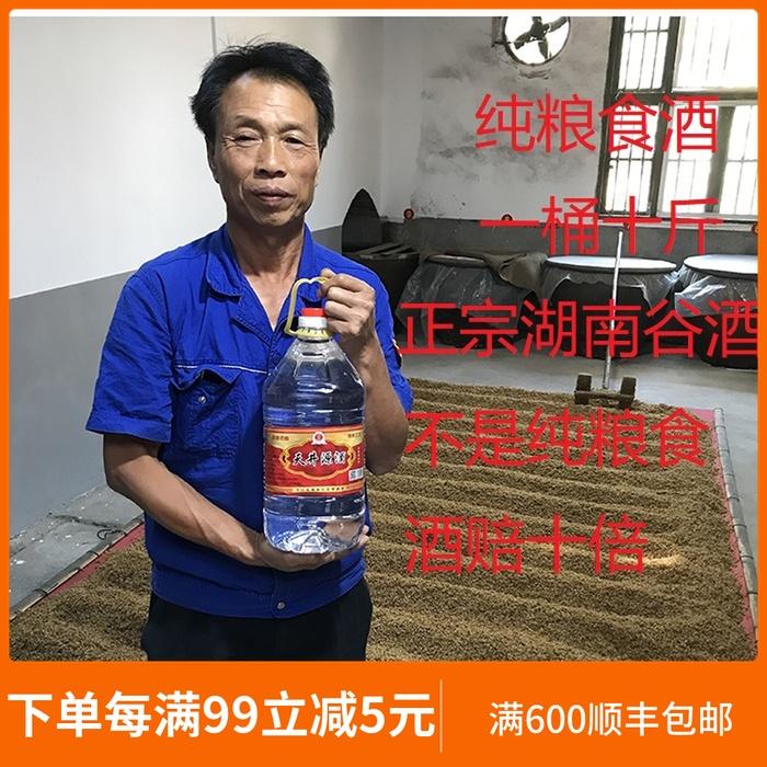 Nongjia self made rice wine 53 degrees pure grain pingjianggu Shaojiu 10 jin medicinal liquor bottled Hunan Dongting liquor