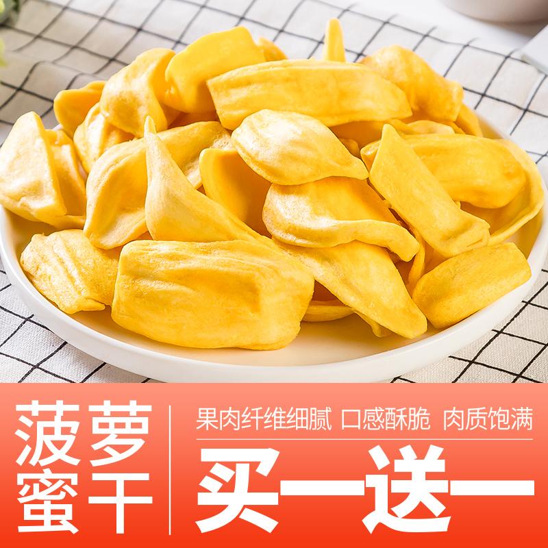 菠萝蜜新鲜零食越南特产500g水果干