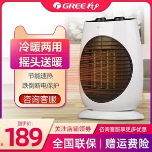 格力取暖器迷你暖风机家用小太阳节能卧室小型办公室速热电烤火炉