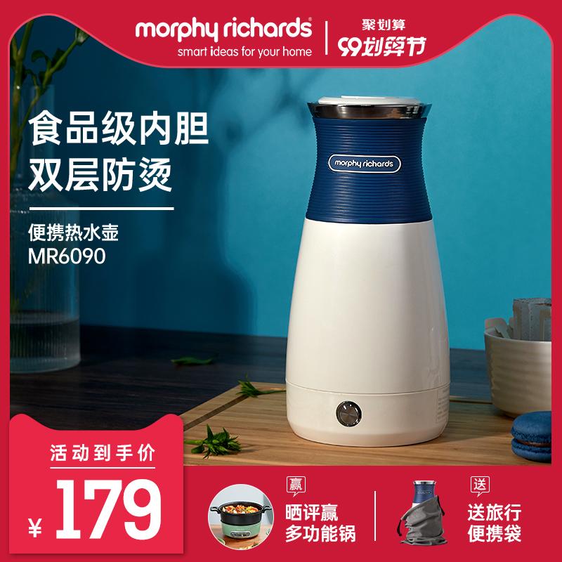 英国摩飞MR6090烧水壶便携式电热水壶旅行大容量保温一体自动家用