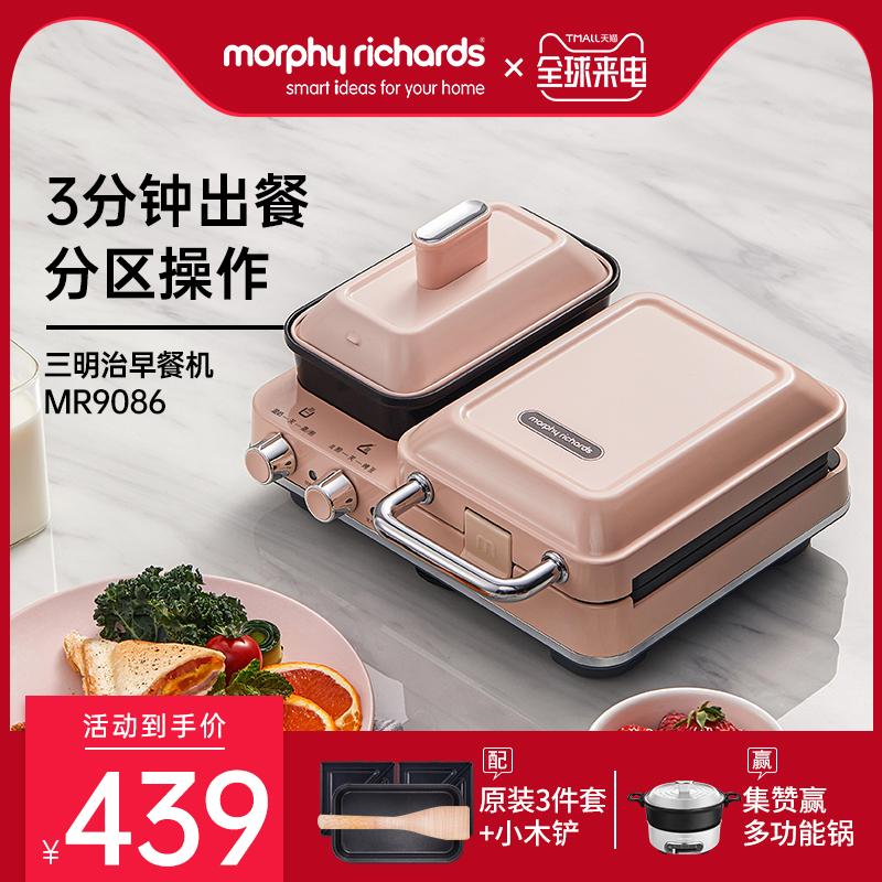 【摩飞大牌】多功能早餐机三明治轻食机