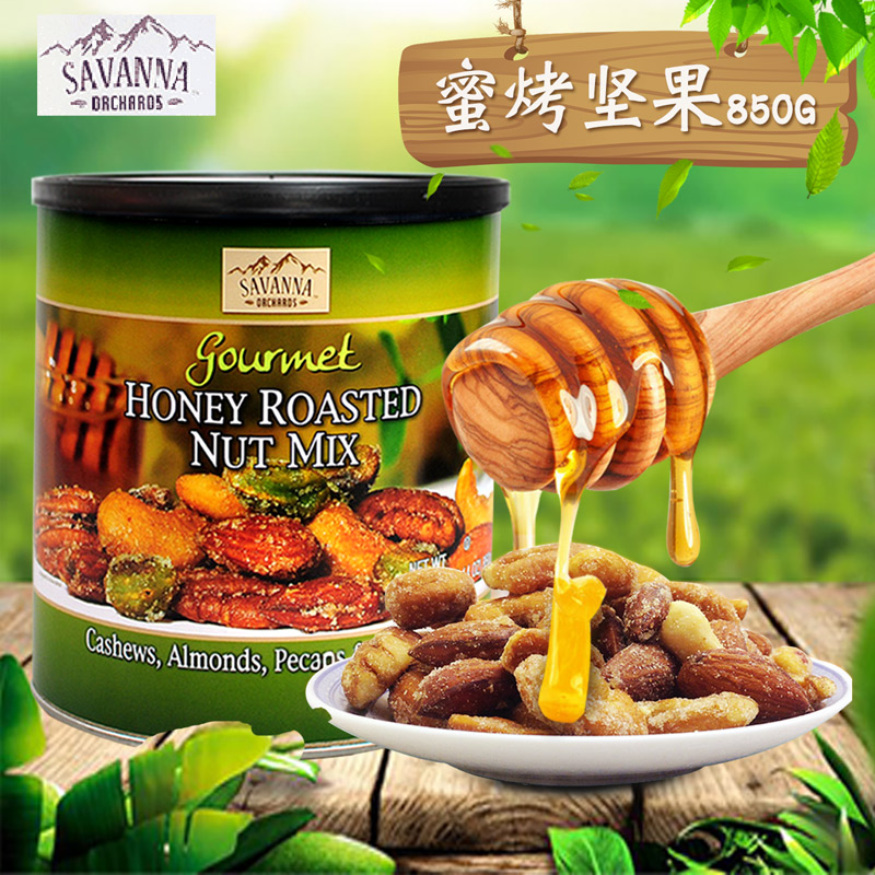 Savonna honey roasted mixed nuts 850g cashew almond Macadamia
