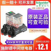 施耐德中间继电器RXM2LB2BD二开二闭8脚24V带底座RXM4LB2P7220V
