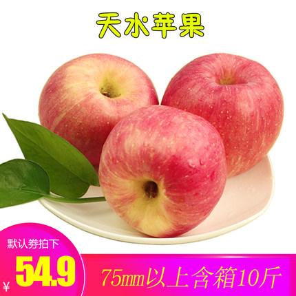 甘肃天水新鲜红富士苹果水果10斤包邮胜烟台脆甜萍果