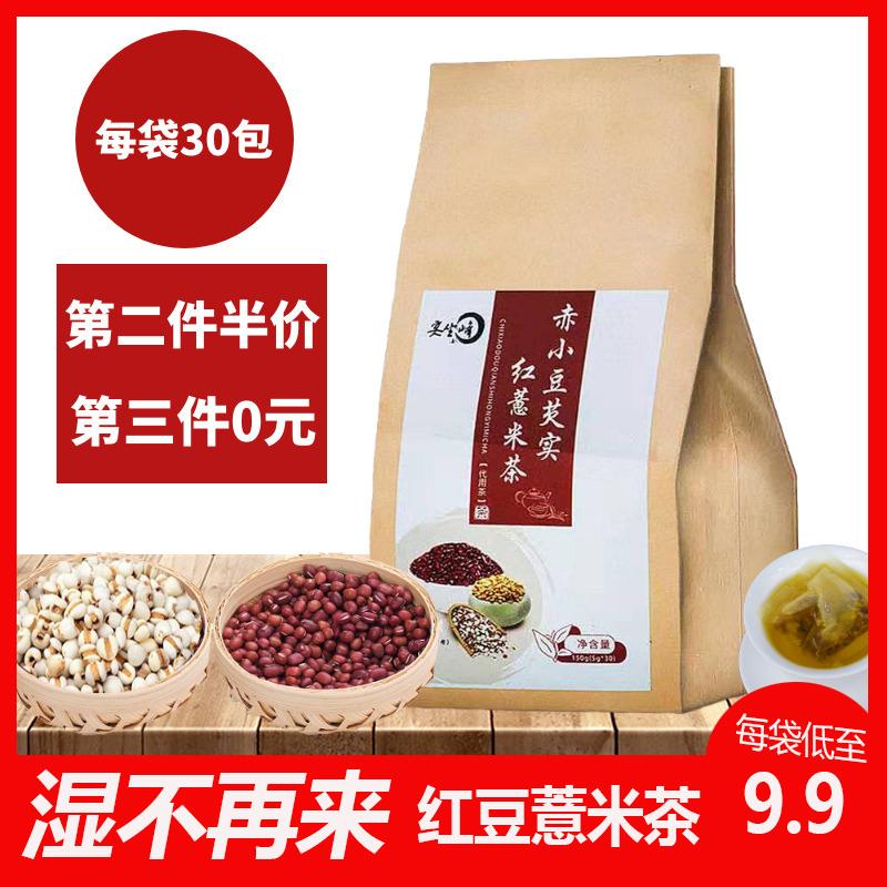 薏仁米苦荞茶叶小袋装祛湿茶(非品牌)