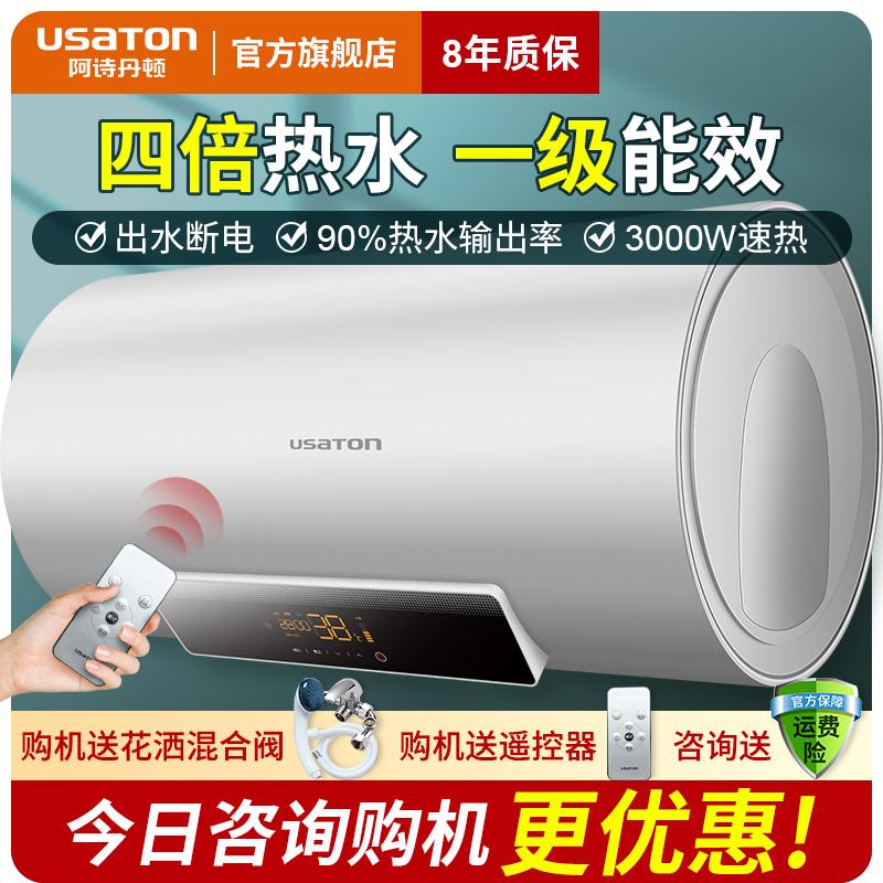 阿诗丹顿电热水器电家用卫生间60升储水式速热一级节能洗澡淋浴50