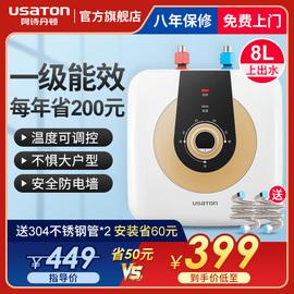 阿诗丹顿小厨宝即热式储水式小型厨房电热水器速热KX08上出水8升L