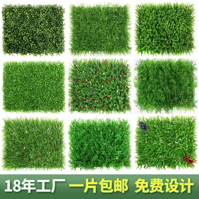 绿植墙仿真植物墙阳台塑料假草坪花墙面壁挂装饰门头室内背景草皮,可领取元淘宝优惠券