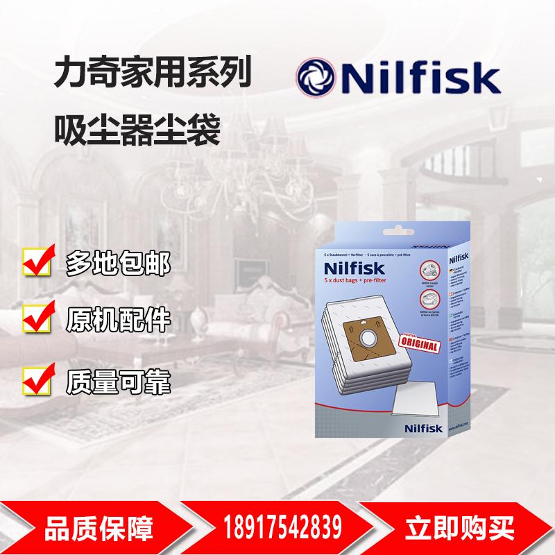 Nilfisk household vacuum cleaner fabric bag coupe Neo / Bravo / power / elite
