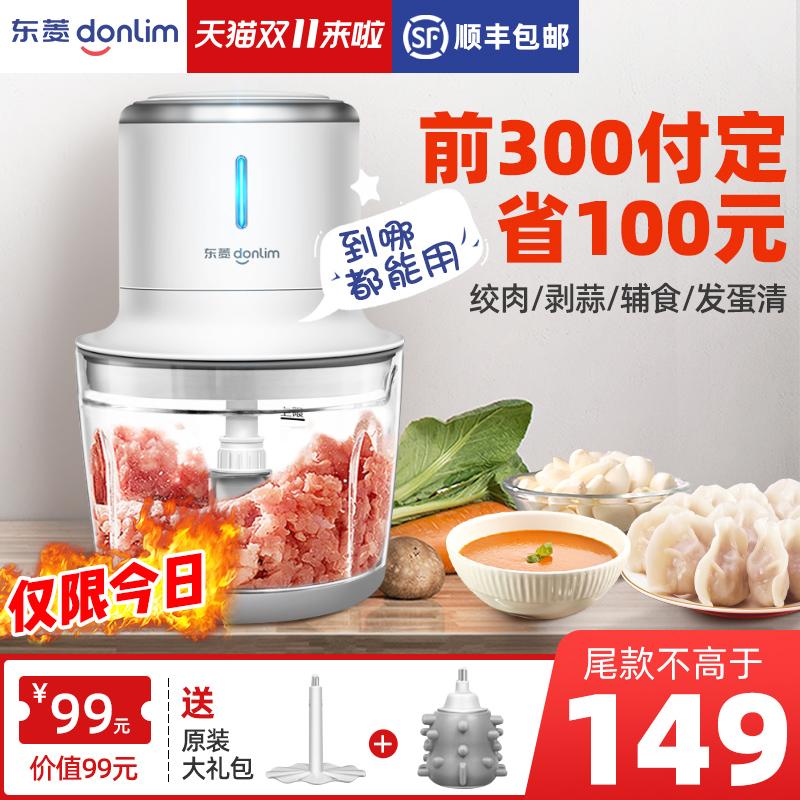 东菱无线绞肉机搅拌机家用电动小型多功能搅肉碎肉辅食料理机剥蒜