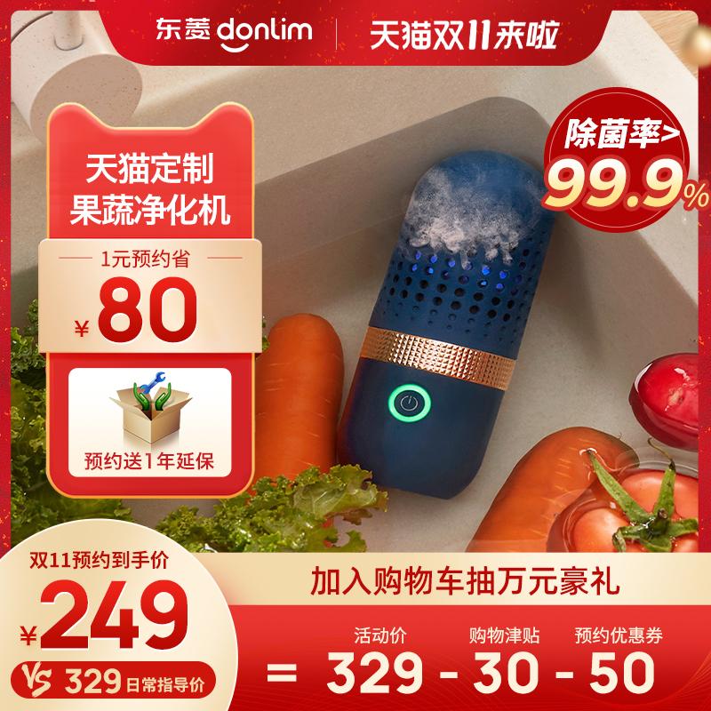 东菱胶囊果蔬净化器食材清洗机家用杀菌消毒无线除农残自动洗菜机