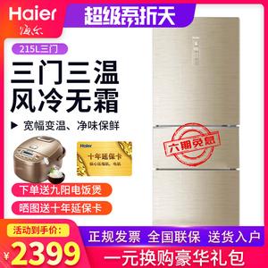 海尔215升风冷无霜冰箱三门三温软冷冻家电冰箱大容量BCD-215WDGC