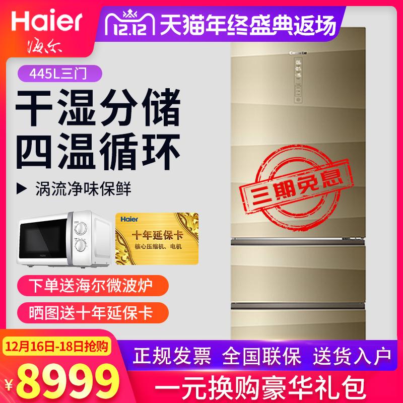 海尔BCD-445WDCA升卡萨帝三开门风冷无霜变频家用节能家电大冰箱,可领取10元天猫优惠券