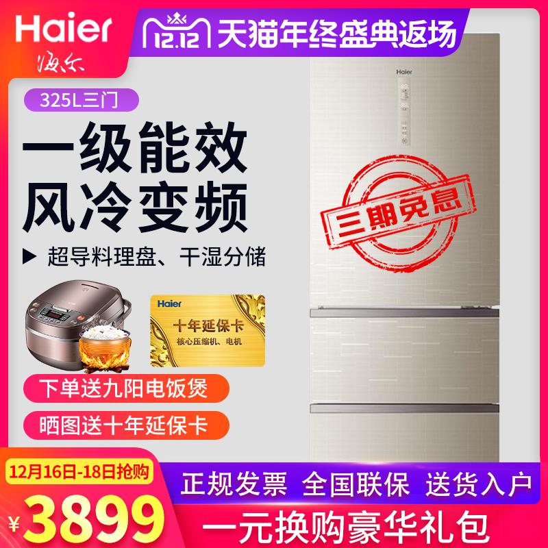 海尔BCD-325WDGB 三开门风冷无霜家电冰箱325升变频节能一级能效,可领取10元天猫优惠券