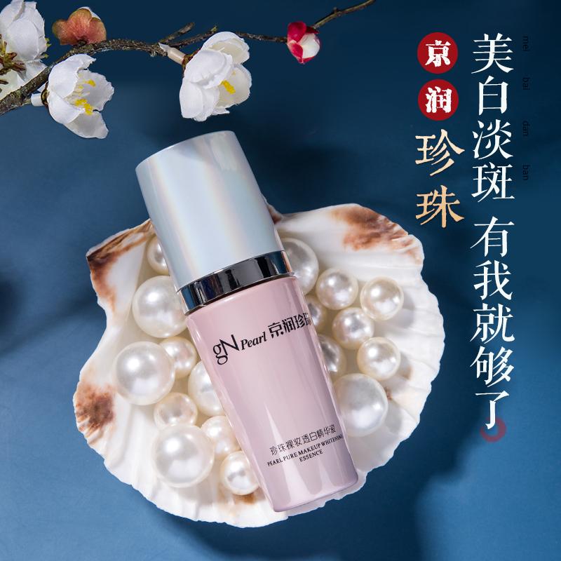 京润珍珠旗舰店正品裸妆美白精华液10-20新券