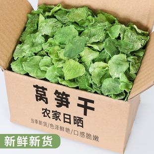 莴笋干脱水蔬菜干菜农家自制干货菜类特产窝笋莴苣干火锅贡菜500g