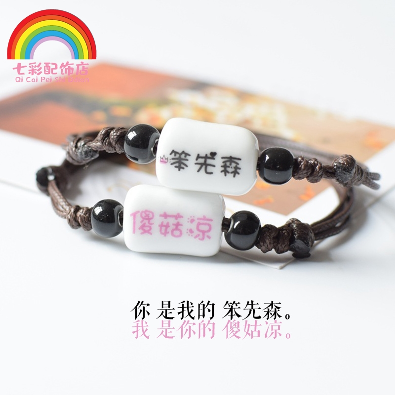 Ceramic bracelet female student Korean version simple personality girl lovers a pair of creative couple design