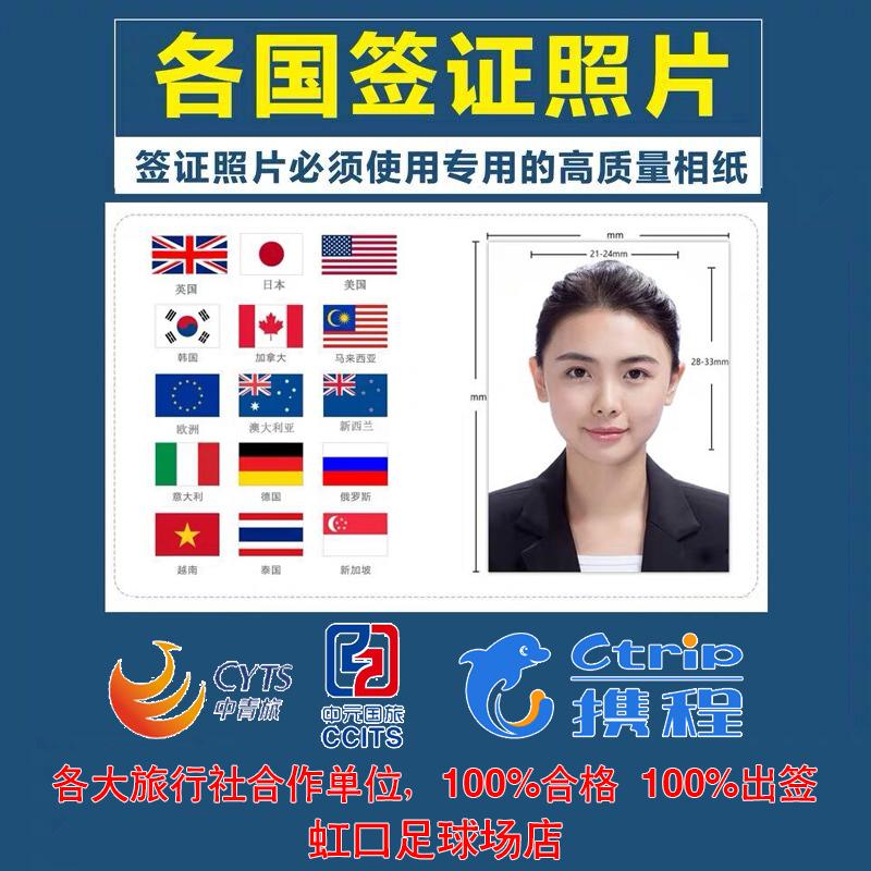 美国签证照片冲洗打印冲印ps精修换底色证件照电子照片包邮 Изображение 1