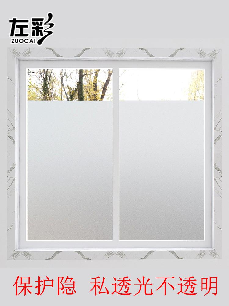 10月25日最新优惠自粘磨砂窗户玻璃纸透光不透明浴室卫生间贴纸办公室贴膜防窥窗纸