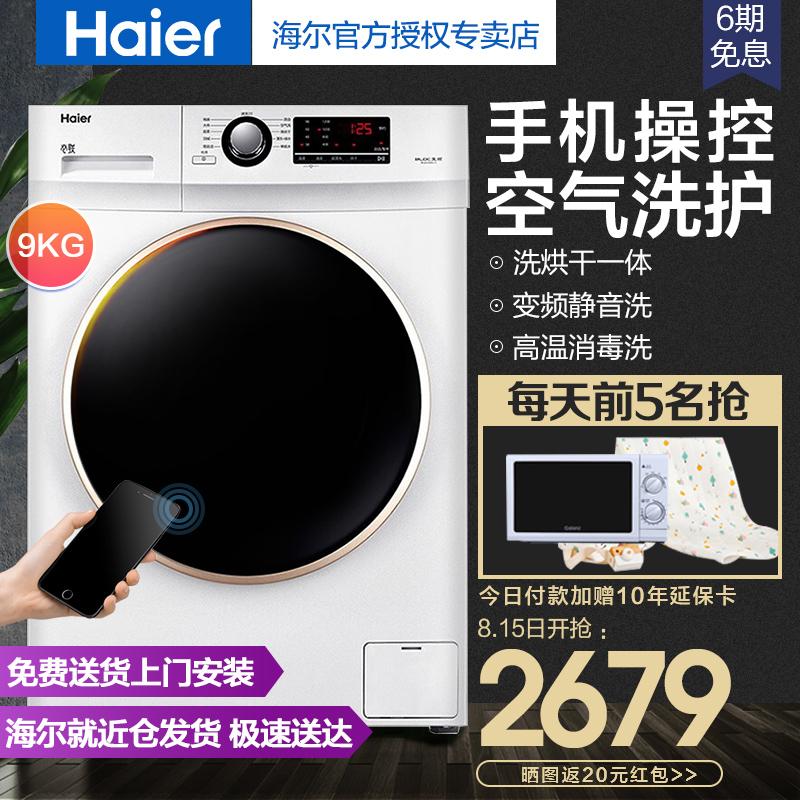 【送微波炉】海尔洗烘一体全自动滚筒洗衣机家用烘干9公斤XQG90U1