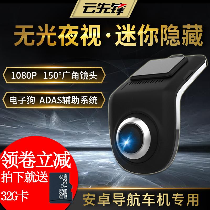 10月22日最新优惠云先锋高清usb锌合金带行车记录仪