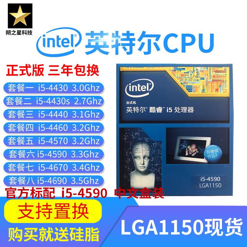英特�� i5-4590 CPU i5-4430  4440 4460 CPU 4570 4670 4690 CPU