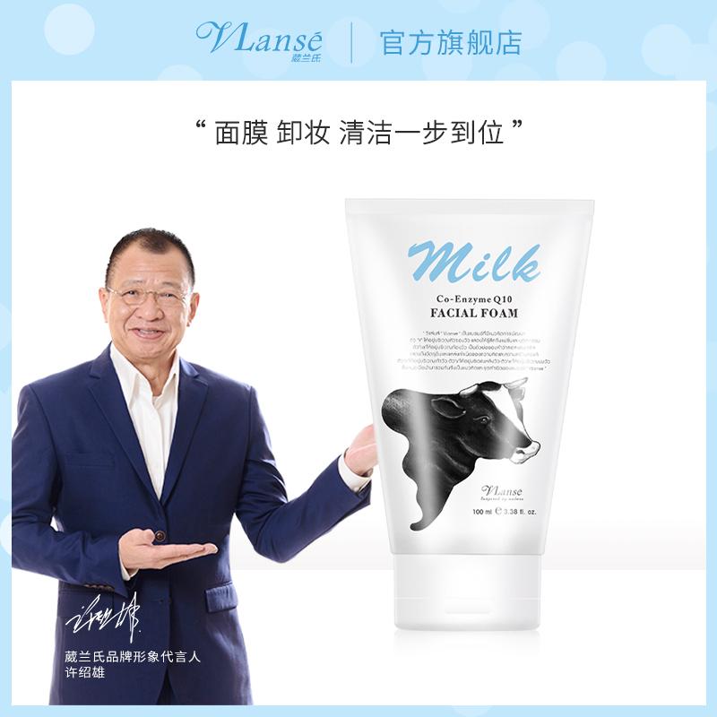 泰国vlanse/Q10牛奶泡泡面膜洗面奶氨基酸深层清洁控油男女洁面乳