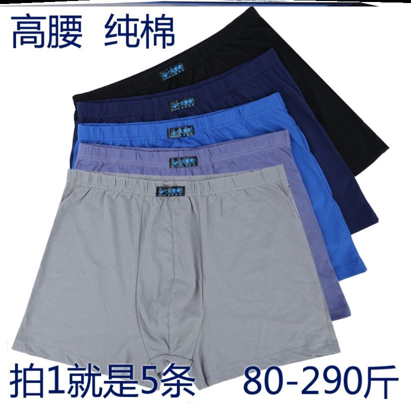 Printed extra large briefs mens underwear middle aged sports dad cotton flat angle couple natural color workers and peasants